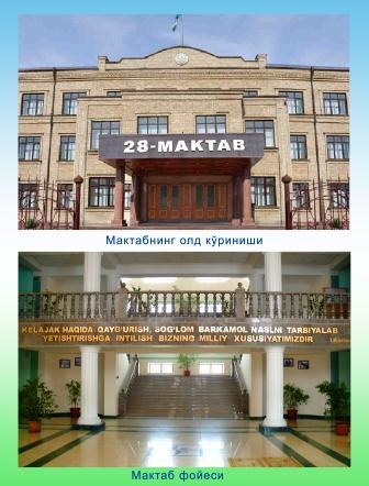 http://maktab-28.zn.uz/files/2013/09/13.jpg
